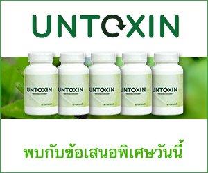 Untoxin – สมุนไพรล้างพิษในร่างกาย